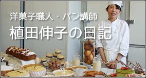 洋菓子よろず引き受け人のブログ