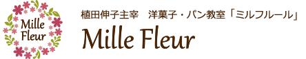 京都伏見のお菓子・パン教室 mille fleur(ミルフルール)